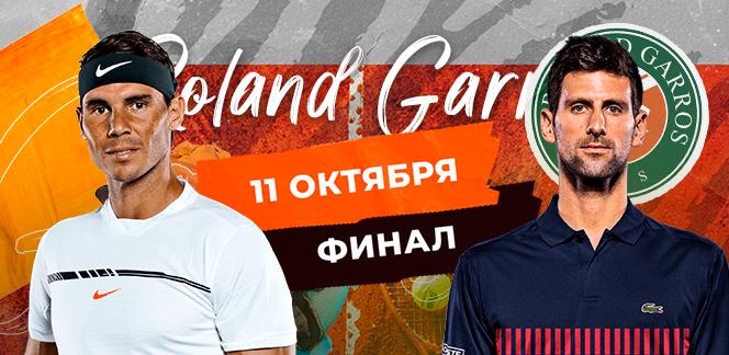 Финал ««Ролан Гаррос»»! Прогноз на матч Джокович – Надаль: ставлю на 13-й титул для Рафы