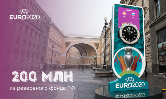 Санкт-Петербург получит 200 млн за организацию фан-зон на Евро-2020