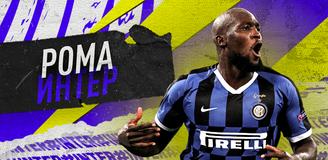 Прогноз на матч «Рома» – «Интер»: заявка римлян на чемпионство