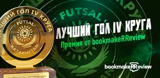 Голосование на bookmakeRReview: эксперты выберут лучший гол четвертого круга чемпионата Казахстана