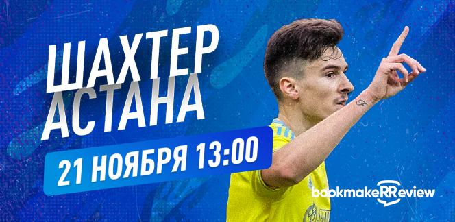Прогноз на матч «Шахтёр» – «Астана»: «серебро» КПЛ уплывает из рук столичной команды