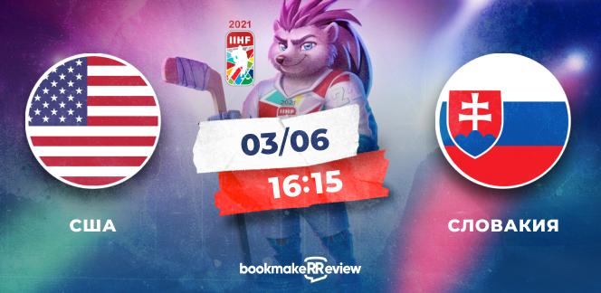Прогноз на четвертьфинал ЧМ США - Словакия: уверенный путь к медалям?
