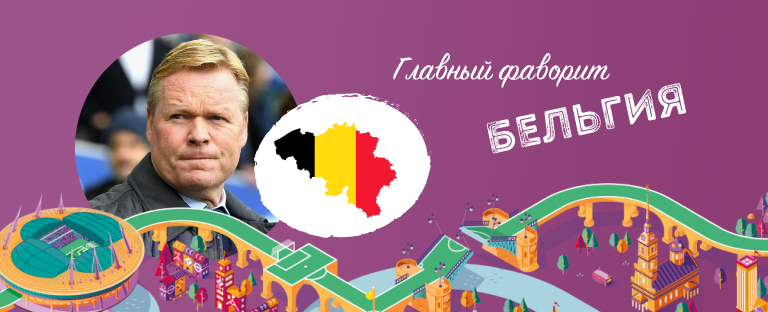 Прогноз Рональда Кумана на Евро-2020: главный фаворит – сборная Бельгии