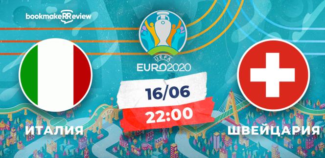 Прогноз на матч Чемпионата Европы-2020 Италия – Швейцария: гости с предгорья Альп не сдадутся без боя