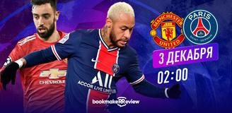 Прогноз на матч «Манчестер Юнайтед» – ПСЖ: возможный подарок для «Лейпцига»