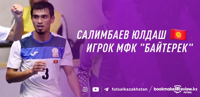 МФК «Байтерек» пополнился игроком сборной Кыргызстана