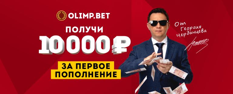 БК «Олимп» начисляет бонус за депозит до 10 000 рублей