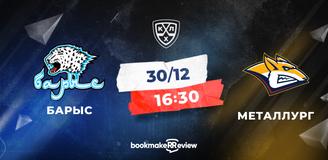 Прогноз на матч КХЛ «Барыс» – «Металлург»: есть ли жизнь после поражения?