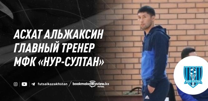 Асхат Альжаксин - главный тренер МФК «Нур-Султан»