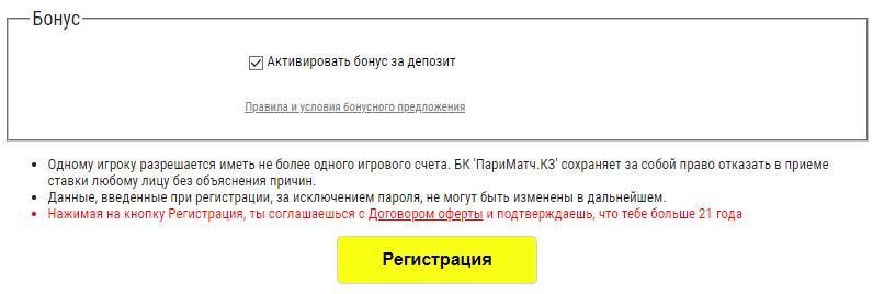 Чтобы получить бонус в БК «Париматч», активируйте его при регистрации на сайте.