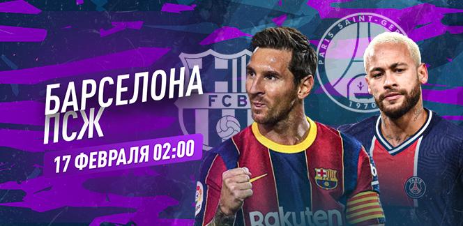 Прогноз на матч Лиги чемпионов «Барселона» - ПСЖ: парижане попробуют забить на «Камп Ноу» первыми