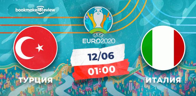 Прогноз на матч Евро-2020 Турция – Италия: большой матч-открытие главного турнира года