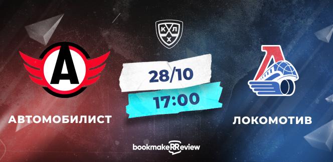 Прогноз на матч «Автомобилист» – «Локомотив»: остановится ли поезд в Екатеринбурге?