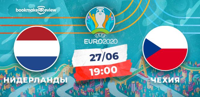 Прогноз на матч Чемпионата Европы Нидерланды – Чехия: «оранжевые» идут за вторым титулом