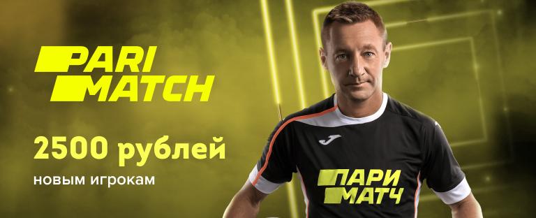 Бонус до 2500 рублей новым игрокам БК «Париматч»
