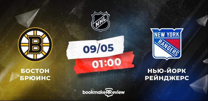 Прогноз на матч НХЛ «Бостон» - «Рейнджерс»: закончить на хорошей ноте
