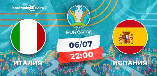 Прогноз на матч Чемпионата Европы Италия – Испания: «небесная эскадра» против испанской «ярости»