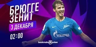 Прогноз на матч Лиги чемпионов «Брюгге» – «Зенит»: стоит ли бороться за Лигу Европы?