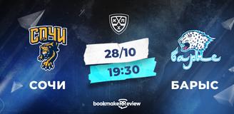 Прогноз на матч КХЛ «Сочи» – «Барыс»: поездка на курорт за победой