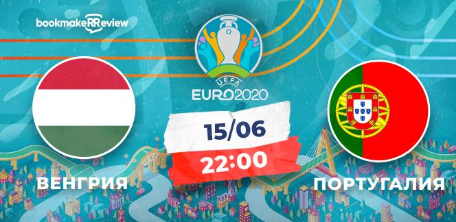 Прогноз на матч Евро-2020 Венгрия - Португалия: чемпионы начнут с победы