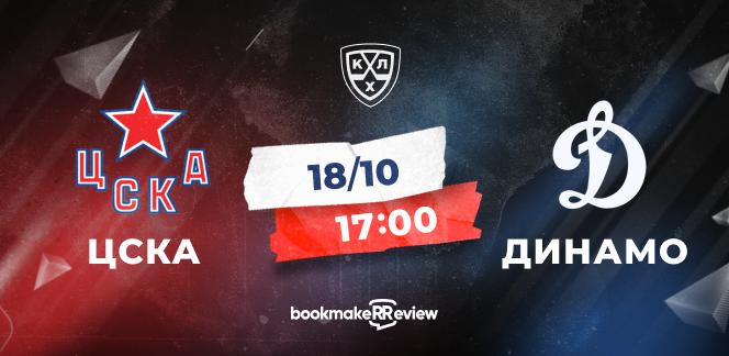 Прогноз на матч ЦСКА – «Динамо»: много шайб ждать не стоит