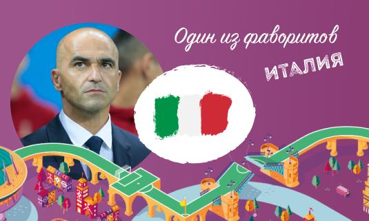 Прогноз Роберто Мартинеса: Италия – один из фаворитов Евро-2020