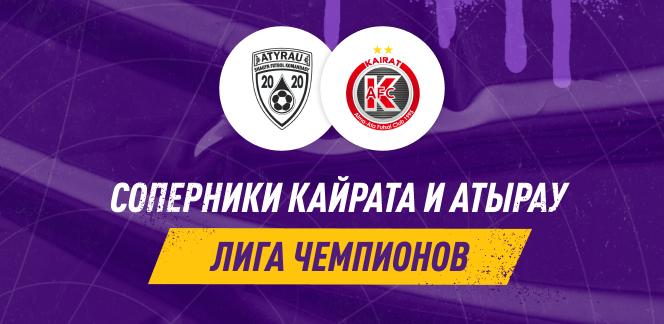 «Кайрат» и «Атырау» узнали своих соперников по основному раунду Лиги чемпионов