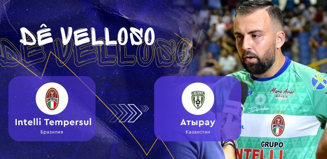 В МФК «Атырау» перешел Веллозу – новый игрок из Бразилии
