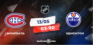 Прогноз на матч НХЛ «Монреаль» - «Эдмонтон»: время резервных планов