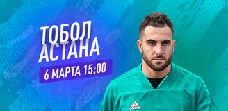Прогноз на матч «Тобол» – «Астана»: матч за первый трофей нового сезона