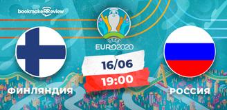 Прогноз на матч чемпионата Европы-2020 Финляндия – Россия: только победа!