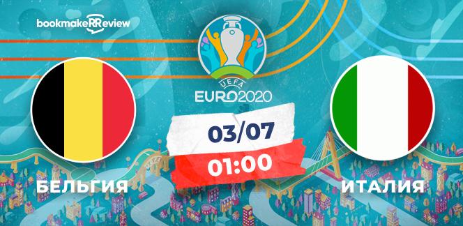 Прогноз на матч Чемпионата Европы Бельгия – Италия: один Роберто – хорошо, а два – лучше