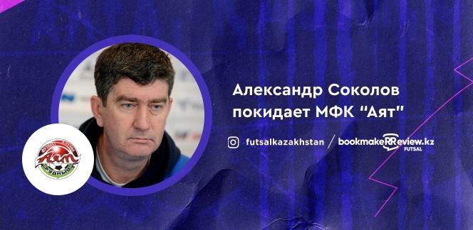 МФК «Аят» остался без главного тренера