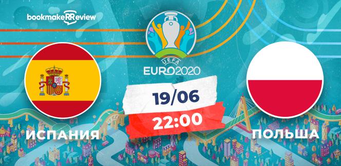Прогноз на матч Чемпионата Европы Испания – Польша: поляки едут в Севилью с пустыми руками
