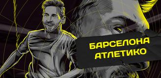 Прогноз на матч Ла Лиги «Барселона» - «Атлетико»: ставка на чемпионский матч