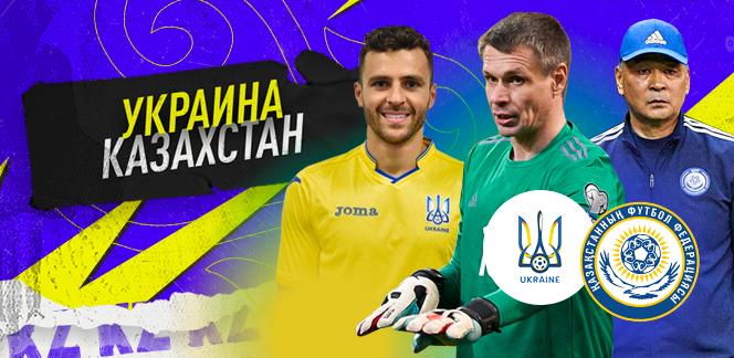 Прогноз на матч Украина – Казахстан: всё уже решено?