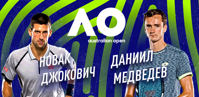 Прогноз на финал Australian Open Новак Джокович – Даниил Медведев: грядёт смена трона