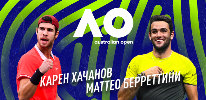 Прогноз на матч Australian Open Карен Хачанов – Маттео Берреттини: есть ли шансы у российского теннисиста?