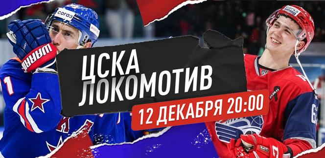 Прогноз на матч ЦСКА – «Локомотив»: ещё одно поражение в копилку ярославцев