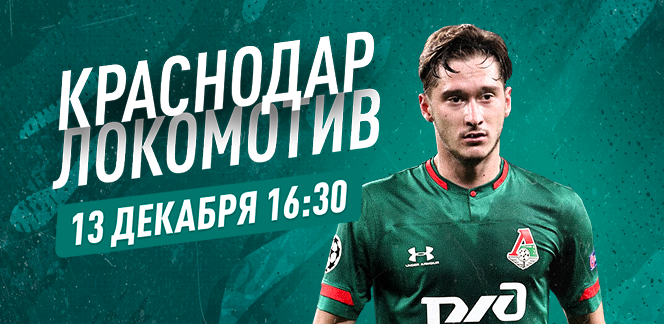 Прогноз на матч «Краснодар» – «Локомотив» Москва: декабрьский «низовой» футбол