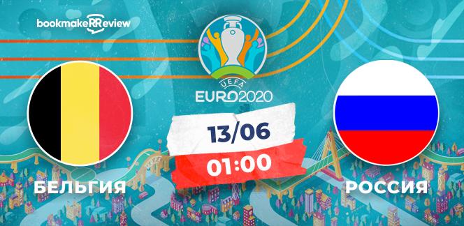 Прогноз на матч чемпионата Европы Бельгия – Россия: команда Черчесова против лучшей сборной в рейтинге ФИФА