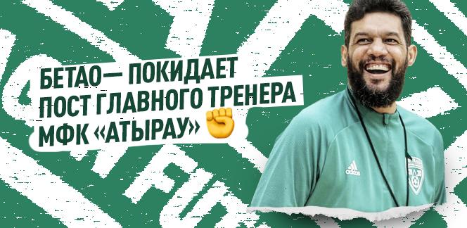 Бетао покидает МФК «Атырау»