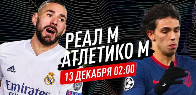 Прогноз на матч «Реал» – «Атлетико»: 110% сил – на мадридское дерби