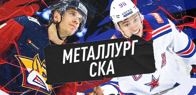 Прогноз на матч «Металлург» – СКА: снова Воробьёв против питерцев