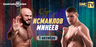 Магомед Исмаилов – Владимир Минеев: ставки на бой и информация о нем