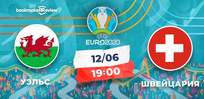 Прогноз на матч Евро-2020 Уэльс – Швейцария: «драконы» готовы дать бой фавориту