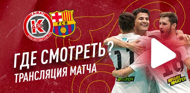 Прямая трансляция матча «Барселона» – «Кайрат»: где и когда смотреть полуфинал Лиги чемпионов