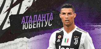 Прогноз на матч итальянской Серии А «Аталанта» - «Ювентус»: игра невероятной важности