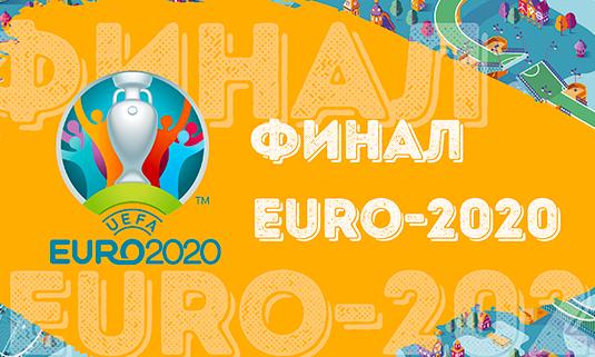 Ставки на финал Евро-2020: что предлагают букмекеры?
