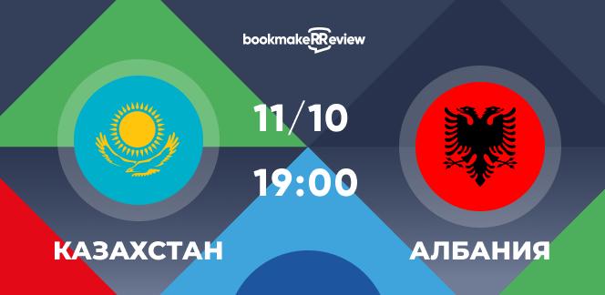 Прогноз на матч Казахстан – Албания: шанс выйти в лидеры